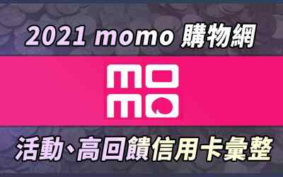 【momo回饋】2021 momo信用卡刷卡優惠,最高10%回饋|信用卡 網購