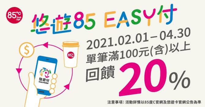 85 度 C 使用悠遊付付款單筆滿 NT$100 享 20% 回饋