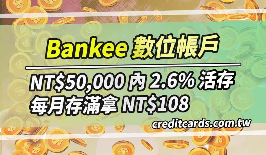 Bankee 數位帳戶,活存最高 2.6%