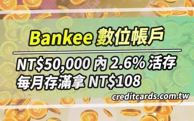 Bankee 數位帳戶指定連結申請,享活存 2.6% 利率有上限 數位帳戶