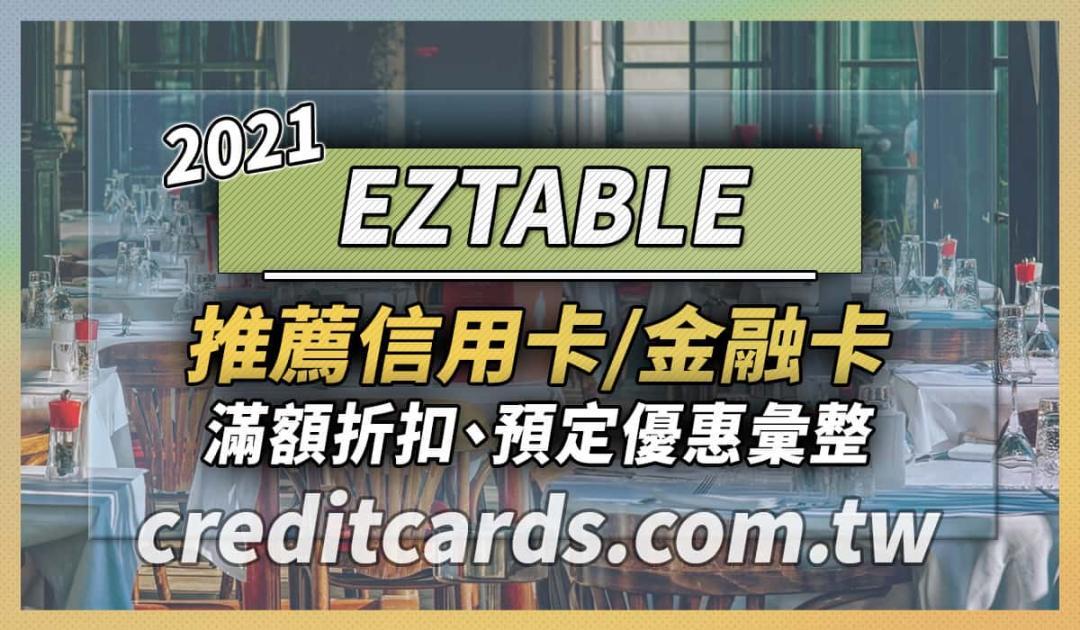 EZTABLE 消費推薦信用卡優惠
