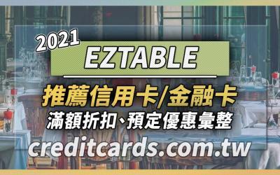 2021 EZTABLE 優惠信用卡推薦,最高20%回饋/50%折扣|信用卡 現金回饋