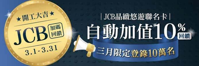 JCB 自動加值202103名額上限加碼至10萬名