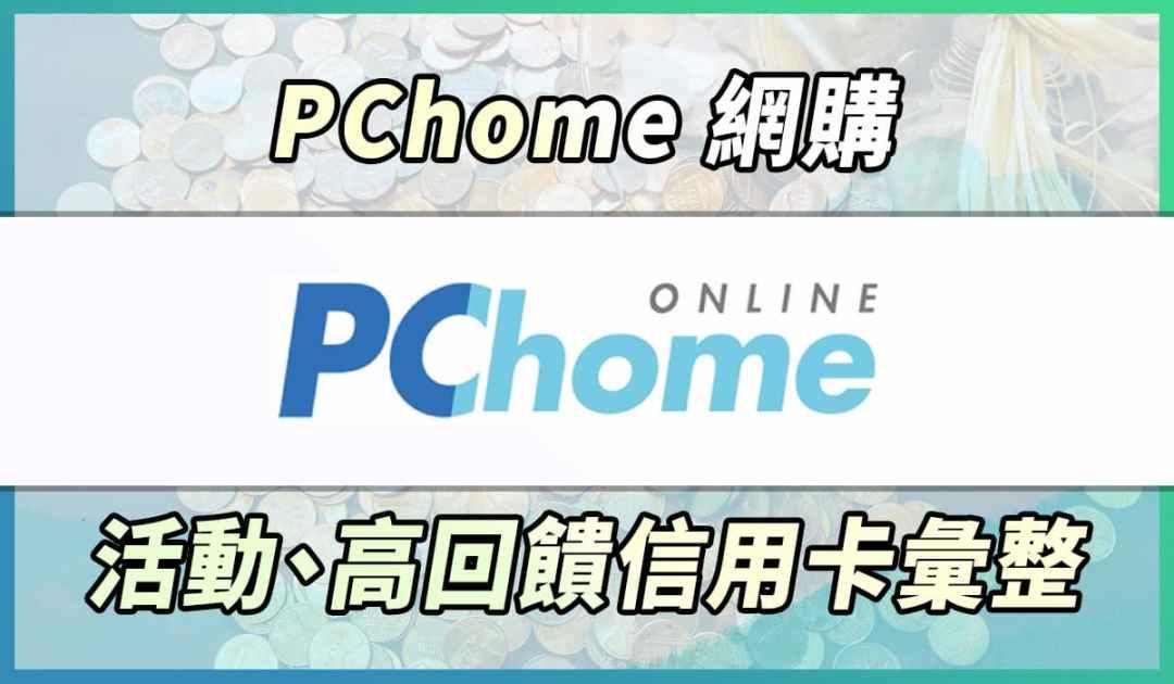 PChome 網購高回饋信用卡與活動匯整