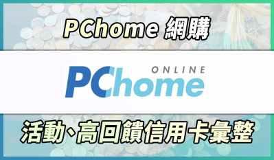 2021 PChome優惠與信用卡推薦,最高15% 回饋|信用卡 網路購物