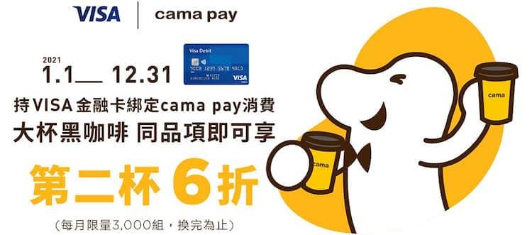 cama pay 綁定 VISA 金融卡享大杯黑咖啡第二杯 6 折