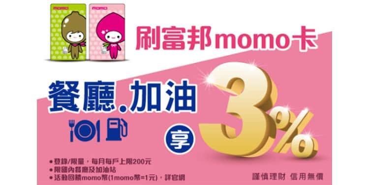 momo 聯名卡登錄後刷餐廳、加油站享 3% momo 幣回饋
