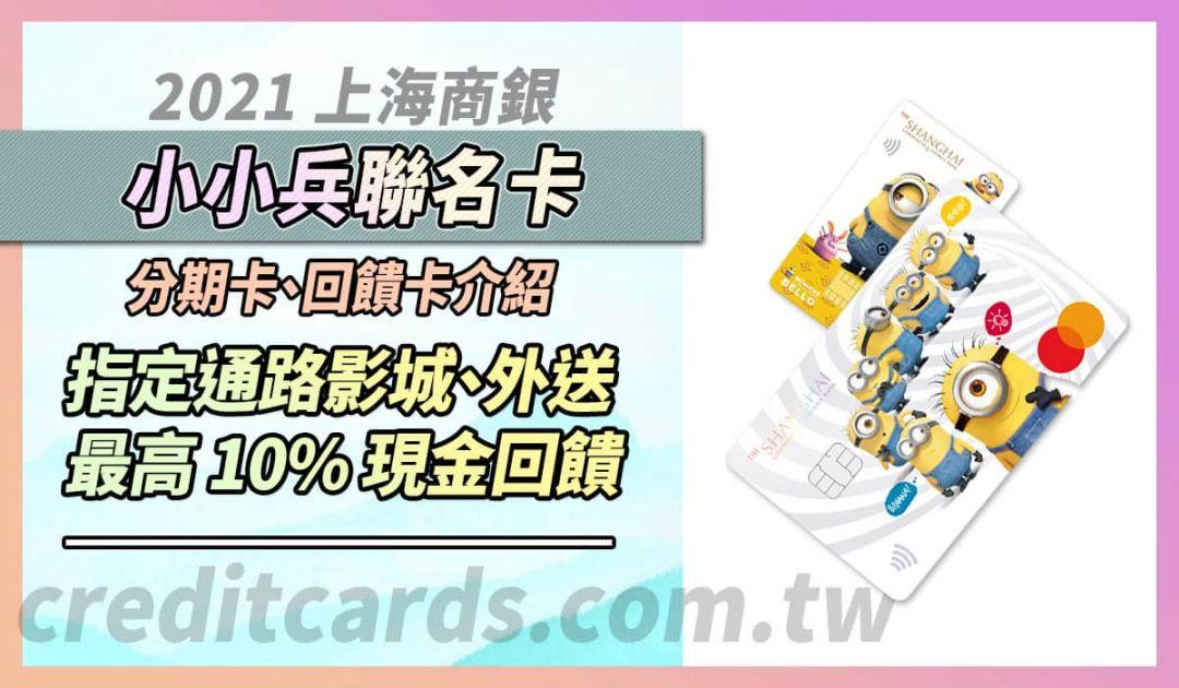 上海商銀 小小兵聯名卡指定通路最高 10% 現金回饋