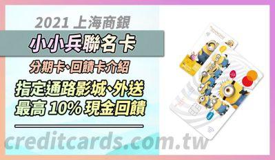 上海商銀小小兵聯名卡,影城10%/外送影音5%/國外2.23%現金回饋 信用卡 現金回饋