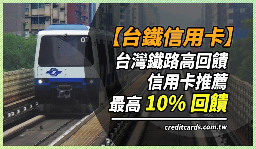 台鐵高回饋信用卡推薦