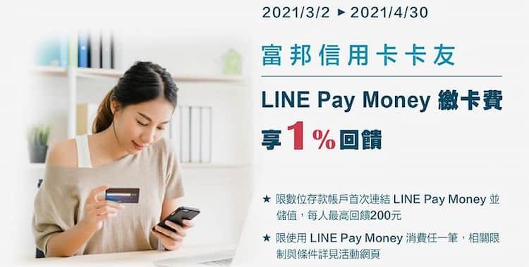 富邦用 LINE Pay Money 扣繳信用卡費享額外 1% 儲值金回饋