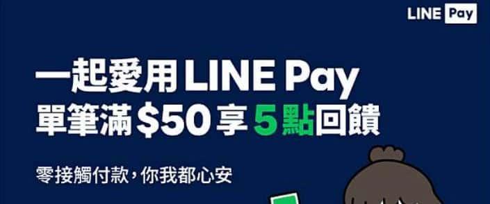 指定早餐店使用 LINE Pay 付款,單筆滿額享 5 點 LINE Points 回饋