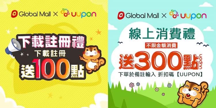環球 Global 享下載註冊禮和首次消費禮 100~300 點 UUPON 回饋