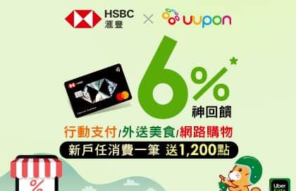 透過 UUPON 申請滙豐匯鑽卡,滿足條件並完成首刷享 UUPON 額外 1,200 點回饋