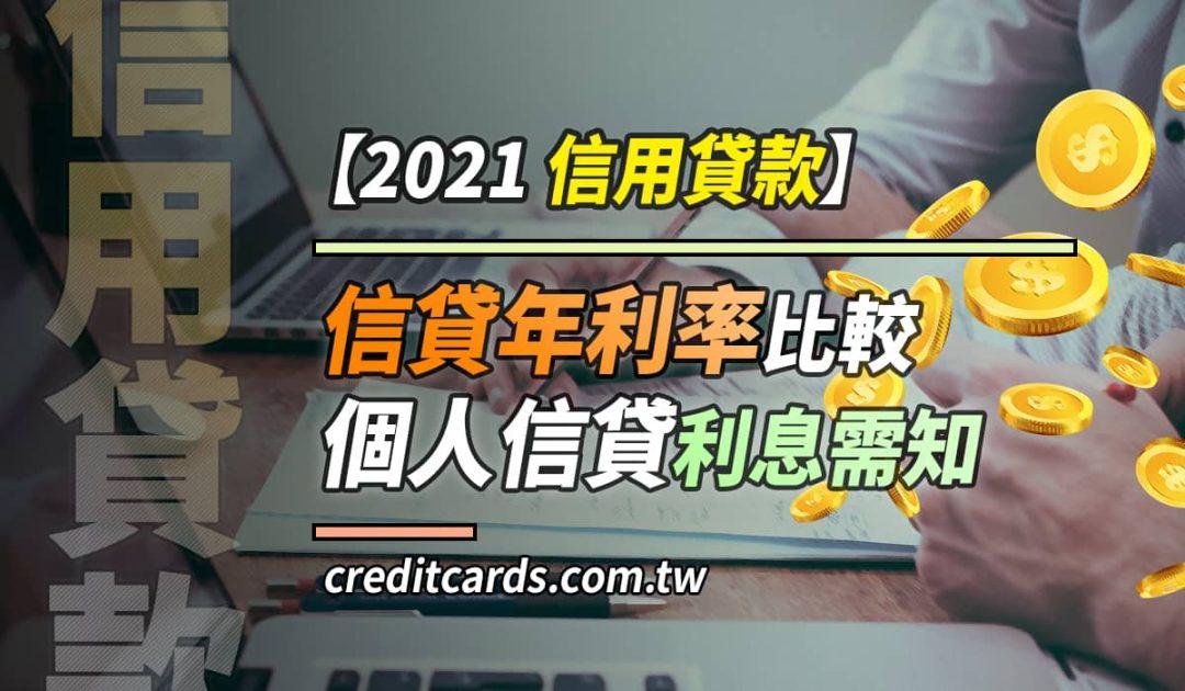 2021 信用貸款年利率推薦比較,個人信貸利息需知