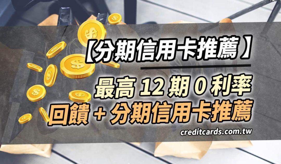 2021 分期信用卡推薦