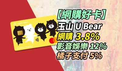 2021 玉山U Bear信用卡網購3.8%/娛樂12%/超商25% 回饋彙整|信用卡 現金回饋