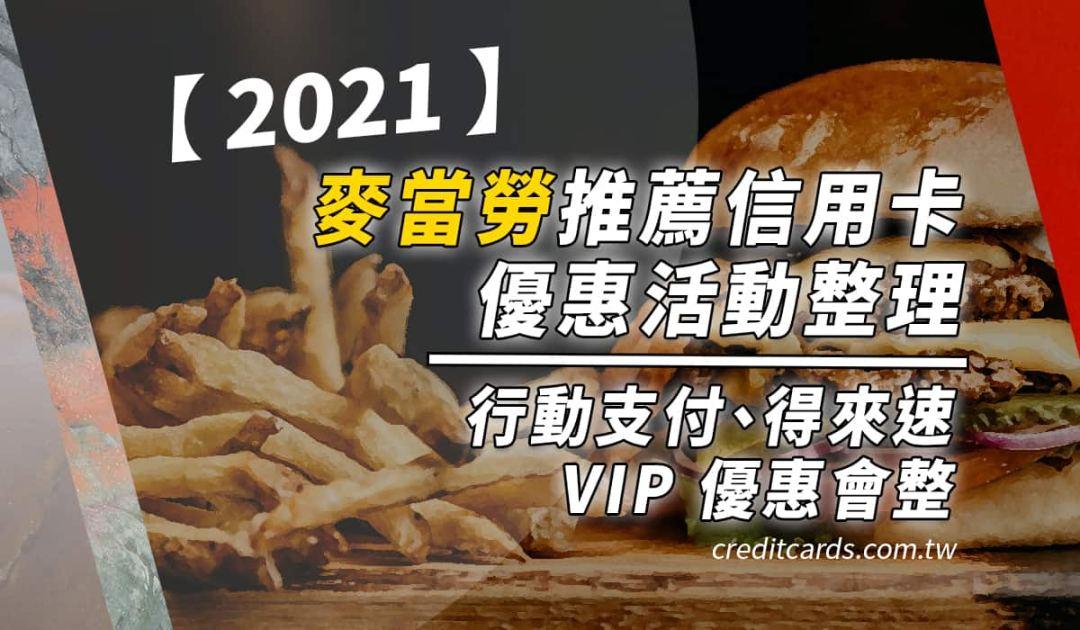2021 麥當勞活動彙整和行動支付信用卡推薦