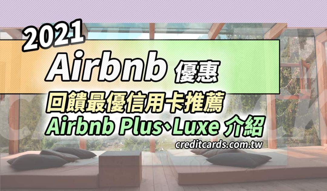 2021 Airbnb 優惠與信用卡推薦