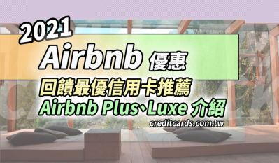 2021 Airbnb 優惠與推薦信用卡,最高 10% 現金回饋|信用卡 網路購物