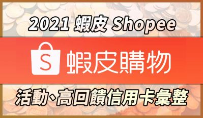 2021網購蝦皮信用卡推薦,最高聯名卡10%/網購4% 信用卡 網路購物 行動支付 Shopee