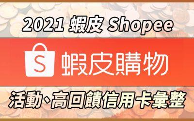 2021網購蝦皮信用卡推薦,最高聯名卡10%/網購4%|信用卡 網路購物 行動支付 Shopee