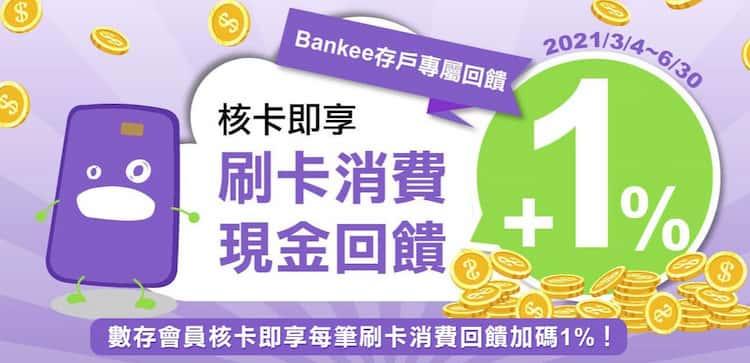 Bankee 帳戶擁有者透過指定連結申請享三個月額外 1% 回饋