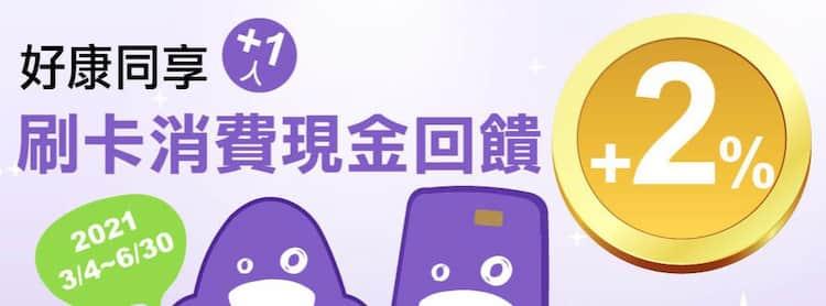 Bankee 邀請一位好友申請核卡後享雙方三個月內額外 2% 回饋