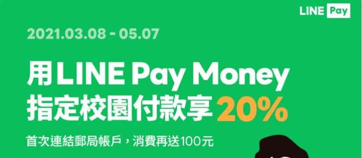LINE Pay Money 於指定校園商店消費,享 20% LINE Points 回饋