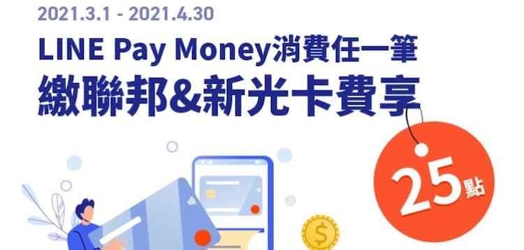 LINE Pay Money 繳聯邦或新光卡費最高享 25 點 LINE Points 回饋
