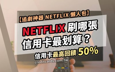 2021 Netflix 信用卡最高50% 現金回饋,免費/收費方案彙整|現金回饋 訂閱 信用卡