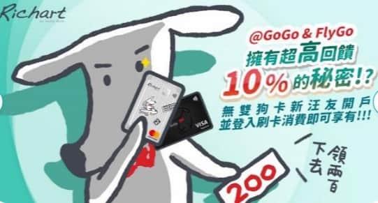 Richart 及雙狗卡新戶,限量享 FlyGo 卡核卡後消費 10% 現金回饋