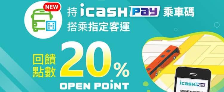 icash Pay 乘車碼搭乘指定客運路線享 20% OPENPOINT 回饋