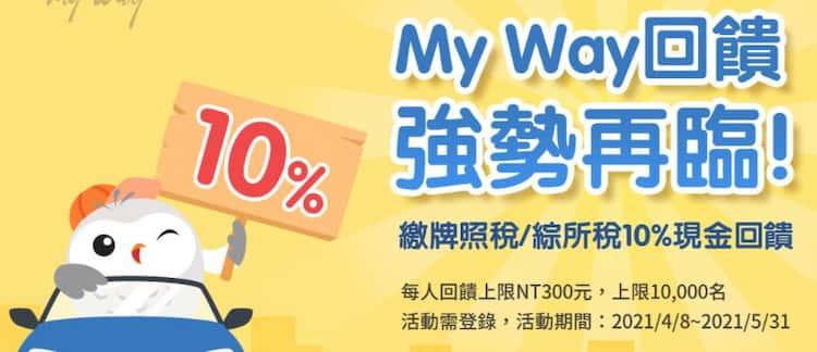 中信 My Way 數位帳戶新申請者,繳牌照稅或綜所稅享 10% 回饋