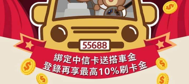 使用中信卡於台灣大車隊消費,登錄後累積滿 5 筆享最高 10% 回饋