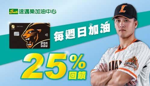 兆豐 7-11 聯名卡每周日於速邁樂用 icash 加汽油,最高 25% 回饋