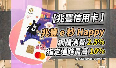 兆豐e秒Happy鈦金卡旅遊網購最高10%/自動加值5%/網購2.5%回饋|信用卡 網路購物