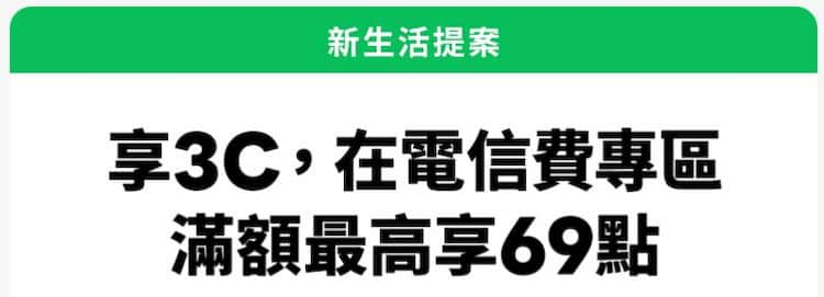 台灣大哥大用 LINE Pay 繳費滿額享最高 69 點 LINE Points 回饋