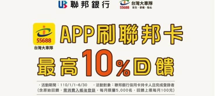 台灣大車隊 app 綁定聯邦卡消費,先消費後登錄最高 10% 刷卡金回饋