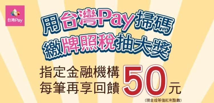 台灣 Pay 掃碼繳費綁定指定銀行信用卡享 NT$50 回饋