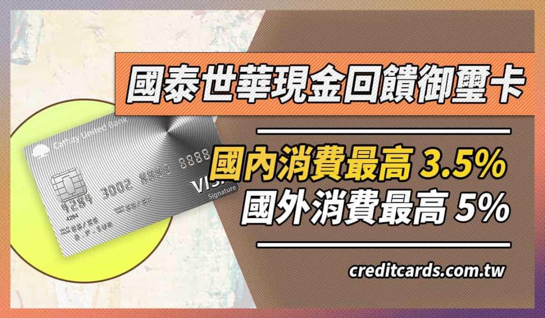 國泰世華現金回饋御璽卡,國內消費最高3.5%回饋
