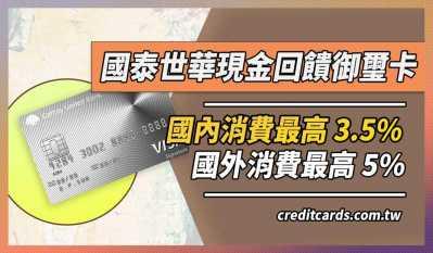 2021國泰世華現金回饋御璽卡國內3.5%/國外5%現金回饋 信用卡 現金回饋