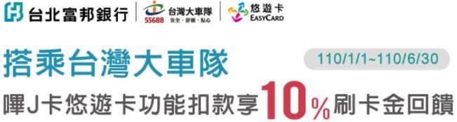 富邦 J 卡使用悠遊卡功能支付台灣大車隊車資,享最高 10% 刷卡金回饋
