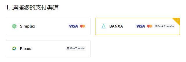 幣安官網支援的第三方平台購幣,目前三種支援的付款方式不同