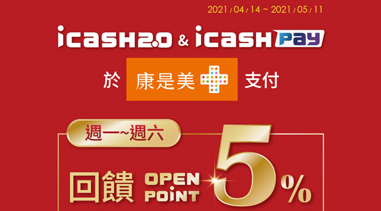 康是美使用 icash 2.0 或 icash Pay 消費,享 5% OPENPOINT 回饋