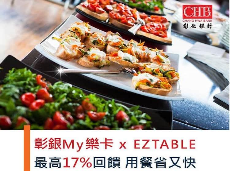彰銀 My 樂卡於 EZTABLE 消費享最高 17% EZCASH 回饋