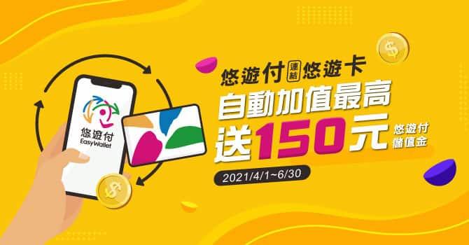 悠遊付連結悠遊卡,自動加值最高 NT$150 儲值金回饋