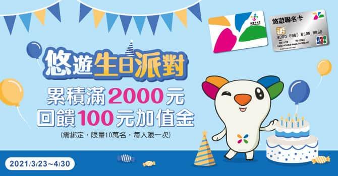 悠遊卡累積消費滿 NT$2,000 享 NT$100 回饋,最高額外 5%