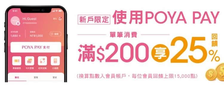 新下載 POYA app 之會員單筆消費滿額最高享 25% 等值回饋