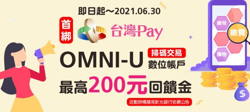新光 OU 數位帳戶首綁台灣 Pay 掃碼消費,享最高 NT$200 回饋金